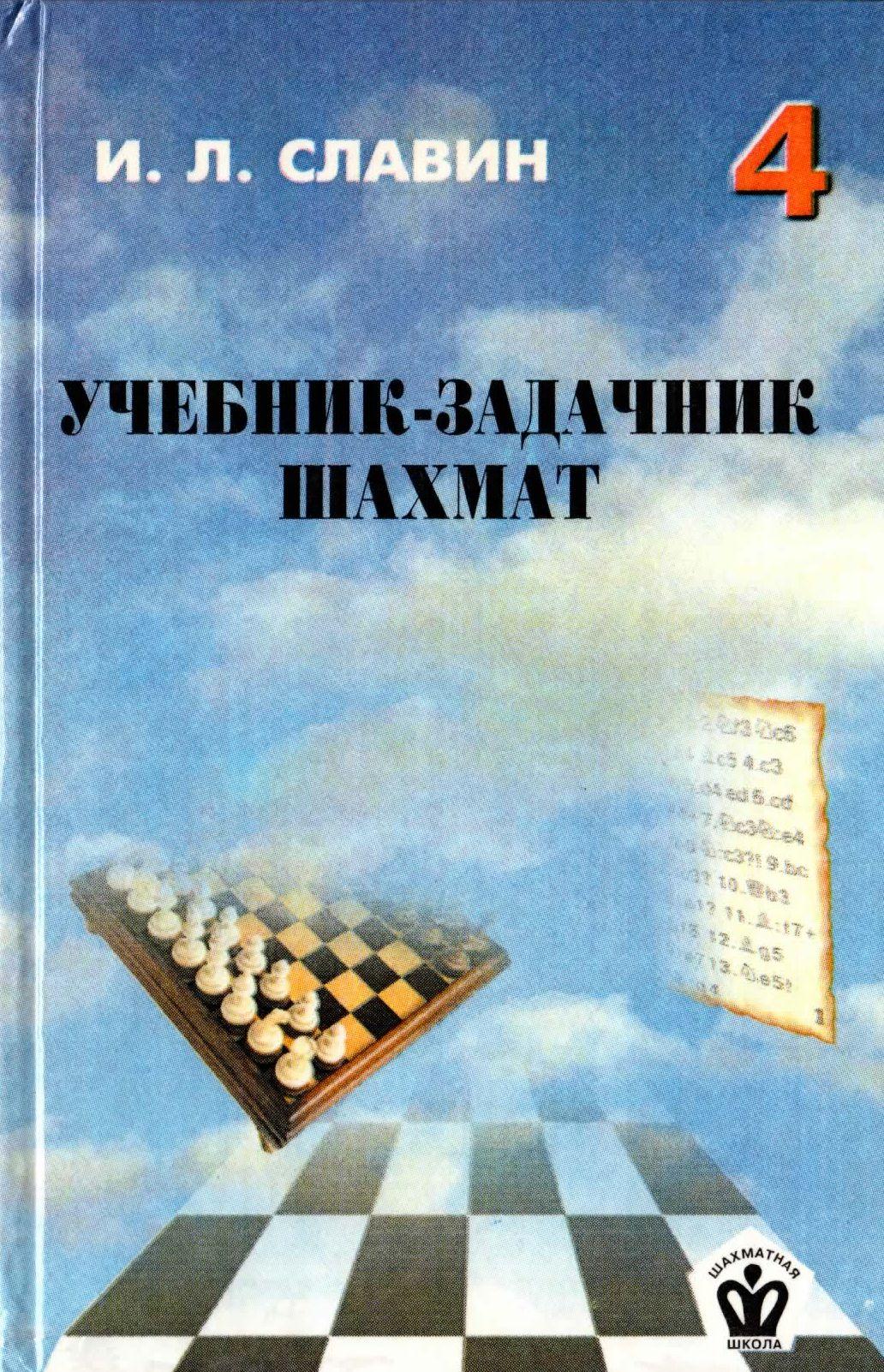 Учебник Задачник Шахмат Славин