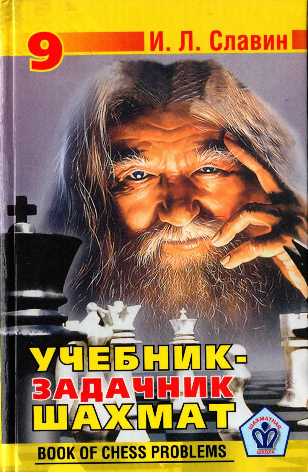 славин учебник задачник шахмат том 4