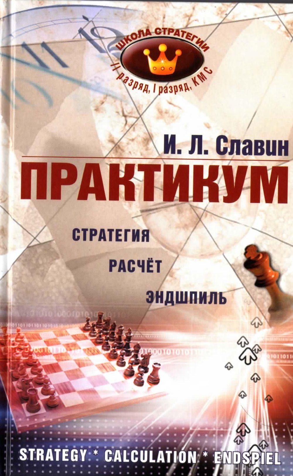 том в купить славин учебник шахмат 1 задачник