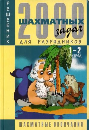 Учебник Задачник Славин