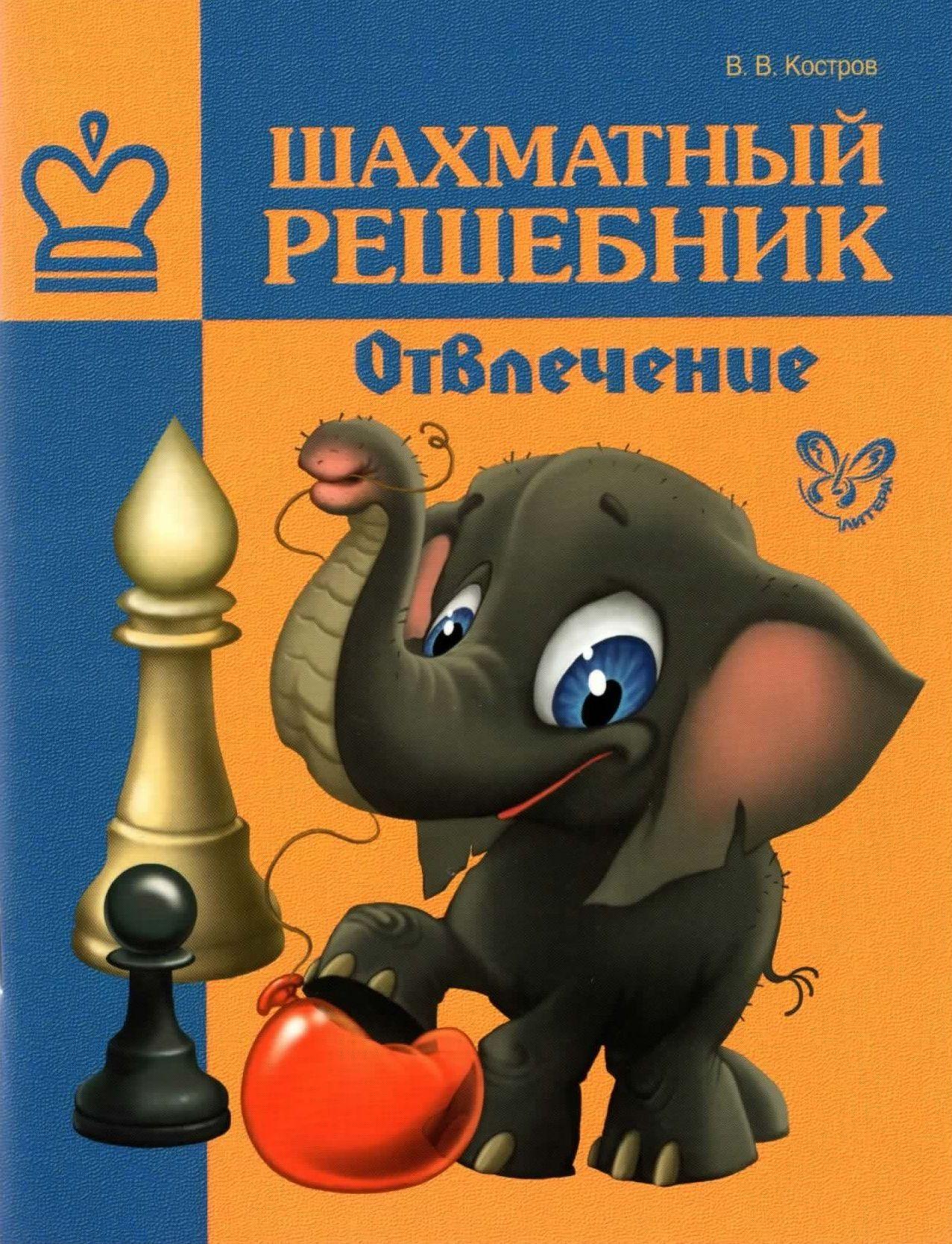 Сборник шахматных задач Отвлечение