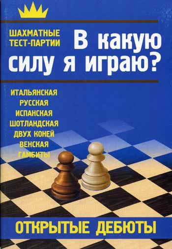 Я играю в шахматы