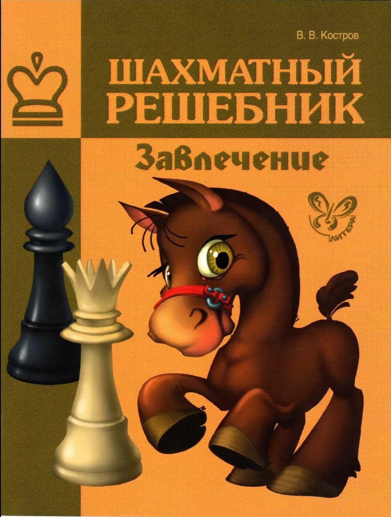 Сборник шахматных задач Завлечение
